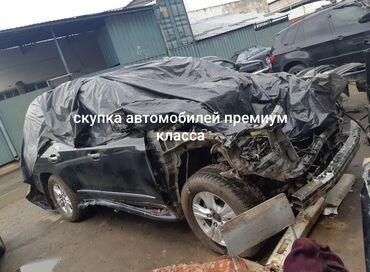 mercedes benz в Кыргызстан: Скупка дорогих автомобилей в аварийном состоянии ( битая в авария)