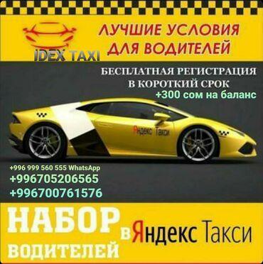 Набор водителей в яндекс такси! Таксопарк IDEX самый низкий % у нас. Б