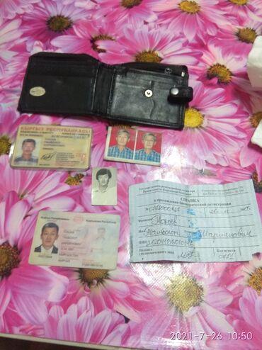 Находки, отдам даром - Аламедин (ГЭС-2): В селе В-антоновка сегодня найдено портмоне с документами (паспорт и в