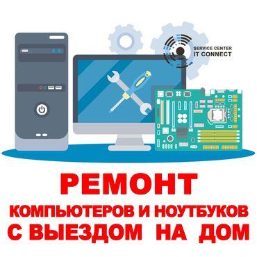 Зарядные устройства для телефонов lenovo - Кыргызстан: Ремонт | Ноутбуки, компьютеры | С гарантией, С выездом на дом, Бесплатная диагностика
