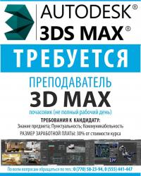 Образование, наука в Кыргызстан: Требуется преподаватель по 3D Max (почасовик).  Гибкий график работы