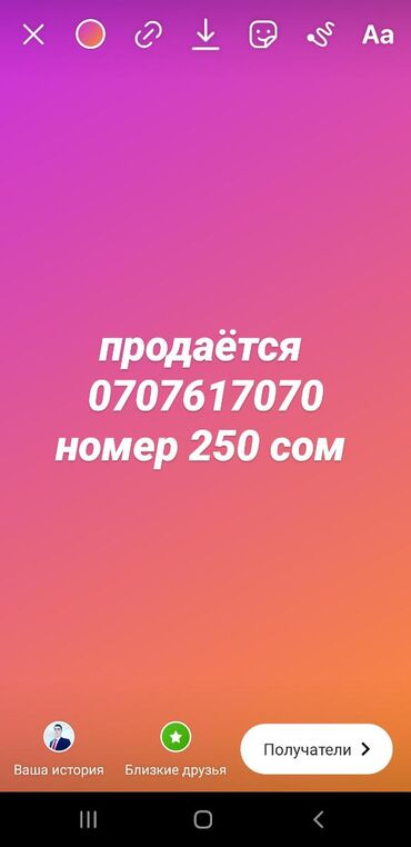 SIM-карты в Кыргызстан: Продаётся красивый номер пишите тут. на звонки не отвечаю
