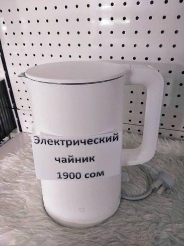 Чайник Сяоми MJDSH01YM 1900сом в Бишкек
