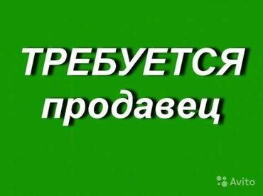 шоп тур в ташкент из бишкека in Кыргызстан | ОТДЫХ НА ИССЫК-КУЛЕ: Продавец-консультант. С опытом. 1/2
