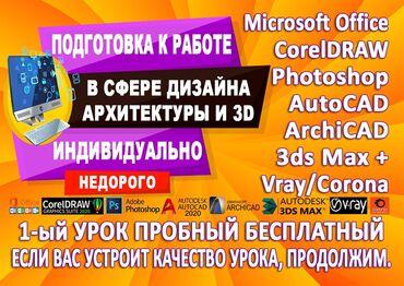 Kompüter kursları   AutoCAD, ArchiCad   Onlayn, Fərdi