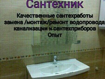 Сантехник . Качественные в Бишкек