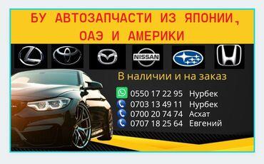 Автозапчасти - Б/у - Бишкек: БУ автозапчасти из Японии, ОАЭ и Америки без пробега по КР🇰🇬🇰🇬🇰🇬в ориг