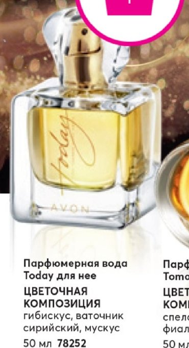 спрей avon в Кыргызстан: AVON продукция в наличии и на заказ
