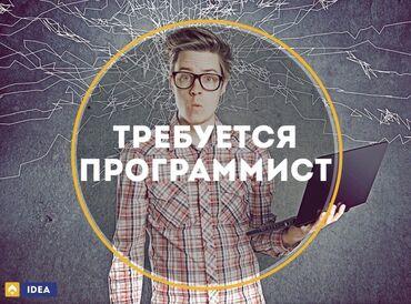 Работа - Беш-Кюнгей: Программист:Требуется веб программист, верстальщикВ веб-студию