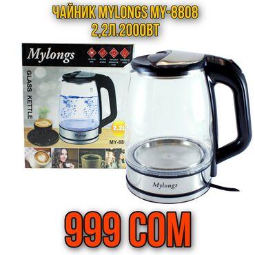Электрочайники - Кыргызстан: Электрочайник Mylongs MY-8808 имеет стильный дизайн, оснащен