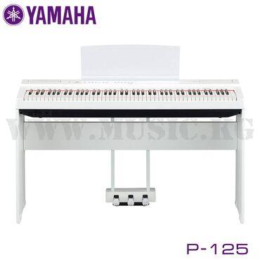курсы пианино в бишкеке in Кыргызстан | ПИАНИНО, ФОРТЕПИАНО: Пианино цифровое  yamaha p-125 wh - это портативное цифровое пианино