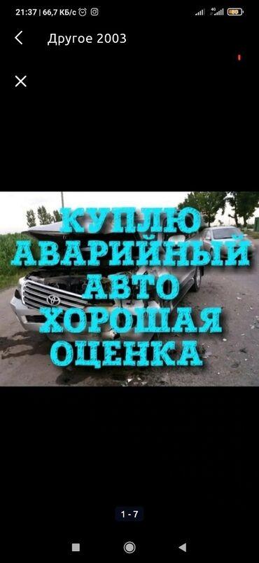скупка машин в любом состоянии in Кыргызстан | ШВЕЙНЫЕ МАШИНЫ: Lexus LX 4.7 л. 2005 | 185454 км