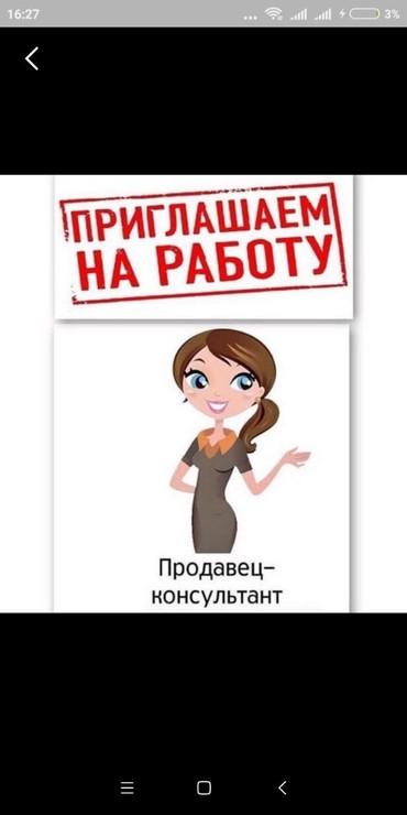 Срочно требуется продавец консультант в мужской бутик одежды. в Бишкек