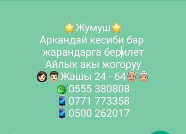 квартира берилет жалал абад in Кыргызстан | БАТИРЛЕРДИ УЗАК МӨӨНӨТКӨ ИЖАРАГА БЕРҮҮ: Офис менеджери. Təcrübəli. Толук жумуш күнү