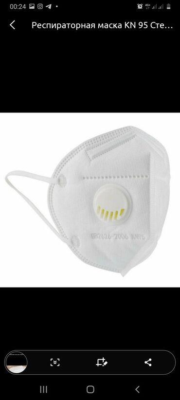 Маски медицинские, KN95 с фильтром. Индивидуально упакованы