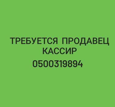 Работа - Бишкек: Требуется продавец кассир. Возраст от 20и выше! График работы с 10:00