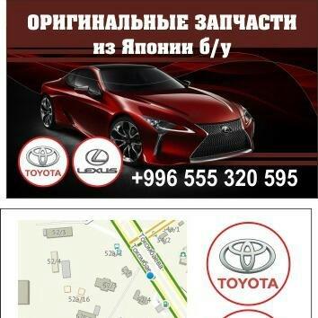 Автозапчасти бу в Бишкек