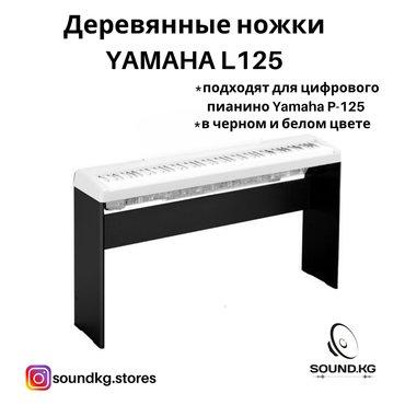 Деревянные ножки YAMAHA L-125   Для цифрового пианино YAMAHA P-125 Чёр