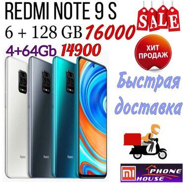 New Xiaomi Redmi Note 9S 64 GB grey