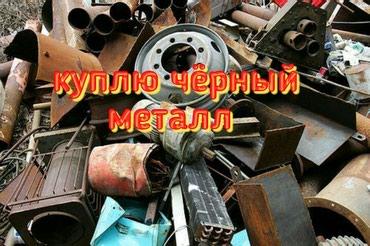 Куплю черный металл  Whatsapp  в Бишкек