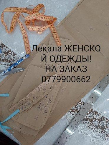 Градация лекал мужской одежды - Кыргызстан: Конструктор-МОДЕЛЬЕР ЖЕНСКОЙ ОДЕЖДЫ!ЛЕКАЛА  НА ЗАКАЗ