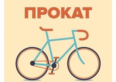 велосипеды missile отзывы в Кыргызстан: Сдаю велосипеды на прокат, аренда велосипедов (кросс кантри, горные