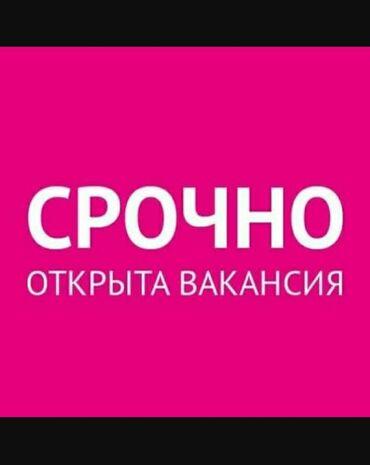 Работа преподаватель английского языка в бишкеке - Кыргызстан: Оптовый отделге сатуучуга жардамчы керек.20-50жашка чейин со знанием