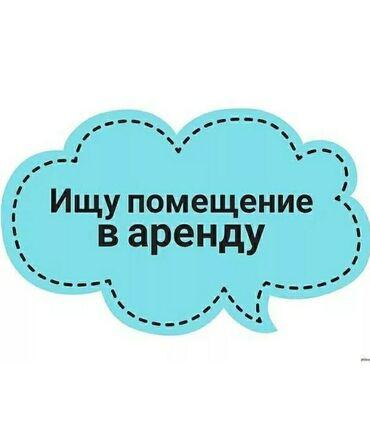жк восток сити бишкек в Кыргызстан: Снимем помещение 15-20 кв.м. центр. Под магазин белья и товары