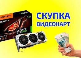 видеокарты 256 бит в Кыргызстан: Куплю видеокарты gt 730gtx 750-770gtx 950-980gtx 1050-1080скупка