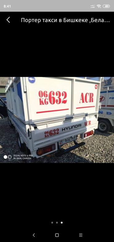 Ищу работу с личным автомобилем Портер в Бишкеке или Белаводске в Беловодское