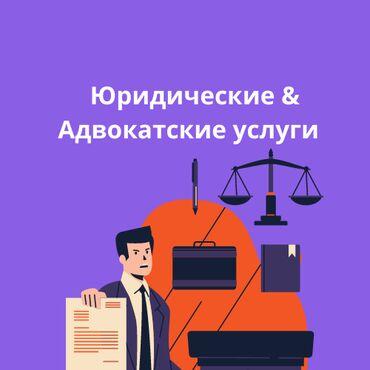 Срочно нужен деньги - Кыргызстан: Юридические услуги | Гражданское право