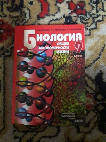 Продаю учебник по биологии 9 класс. в Бишкек