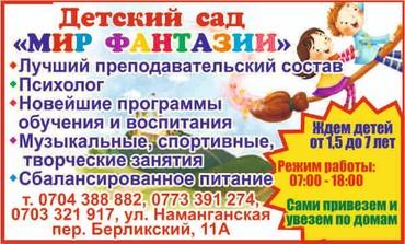 Бала бакчасы  https://maps.google.com/?q=42.938393,74.593468 в Бишкек