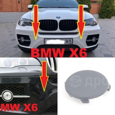 Буксировочная заглушка от BMW X6