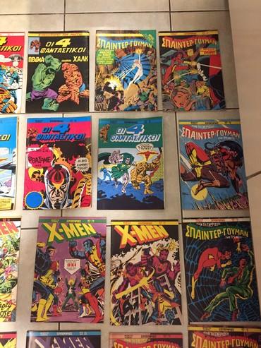 24 Συλεκτικά Marvel Comics .  σε Agriníou