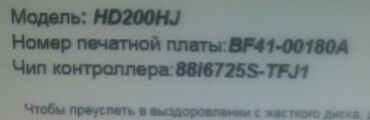 купить-хард-диск в Кыргызстан: Нужна плата жесткого диска Samsung BF41-00180A ( HD162HJ HD200HJ