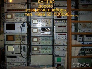 Куплю Осциллографы.Частотомеры. Гироскопы. и.т.д ДОРОГО в Бишкек