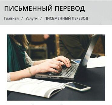 текстовые переводы в Кыргызстан: Переводчик ищет заказчиков Цена услуги договорная