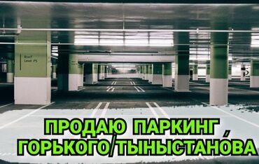 Продаю авто паркинг Горького / Тыныстанова ЖК Столичный