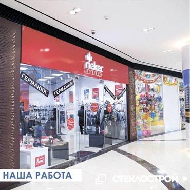Стеклянная витрина для бутика. в Бишкек