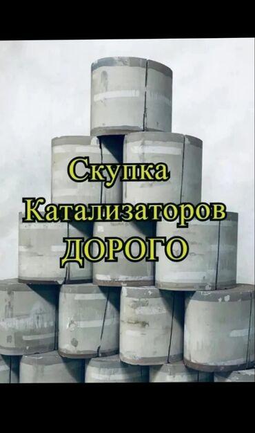 буксир бишкек in Кыргызстан | ГРУЗОВЫЕ ПЕРЕВОЗКИ: Скупка катализаторов без посредниковБишкек Скупка катализаторовСкупка