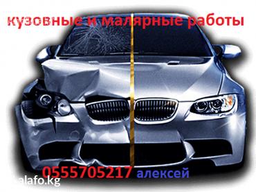 Профессиональная ПОКРАСКА Автомобилей Услуги Автосервиса:Проводим в Бишкек