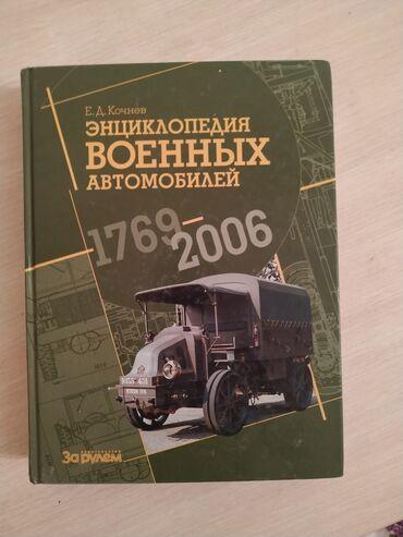 Энциклопедия военных автомобилей