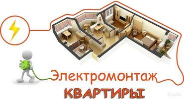 Электрик профессионал 24/7  Весь спектр услуг
