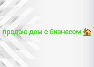 ламинаторы boway для дома в Кыргызстан: Продам Дом 1 кв. м, 1 комната