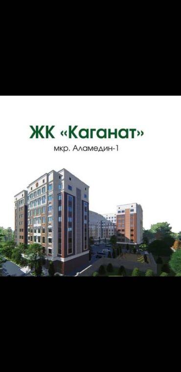 жилой комплекс малина бишкек в Кыргызстан: Продается квартира:Элитка, Аламедин 1, 1 комната, 42 кв. м