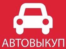 Срочный выкуп авто реальная оценка в Бишкек