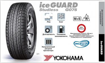 t 2 i в Кыргызстан: Новые зимние автошины Yokohama iceGUARD G075 275/50R21, производство