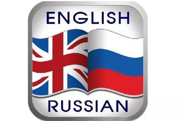 ~i̇ngi̇li̇s di̇li̇~ rus di̇li̇ dərsləri̇~ уроки английскогo и русского