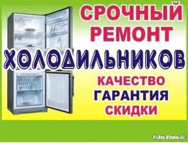 Ремонт холодильников!.всex видoв и в Бишкек